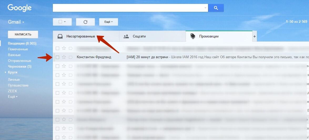 iam-antispam-gmail-2