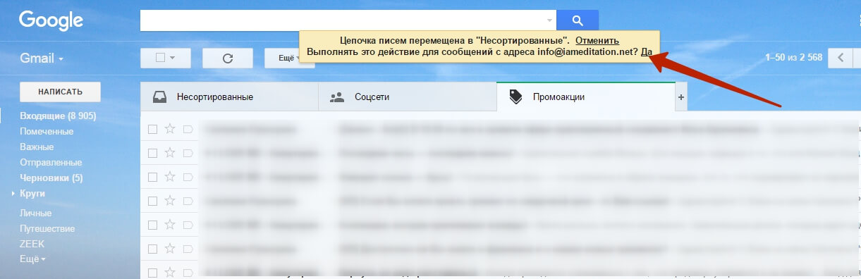 iam-antispam-gmail-3