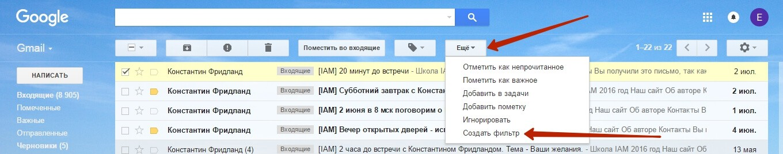 iam-antispam-gmail-4
