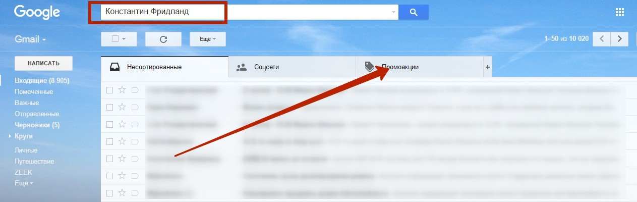 iam-antispam-gmail