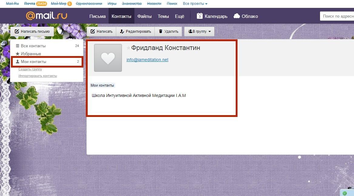 iam-antispam-mail-ru-4
