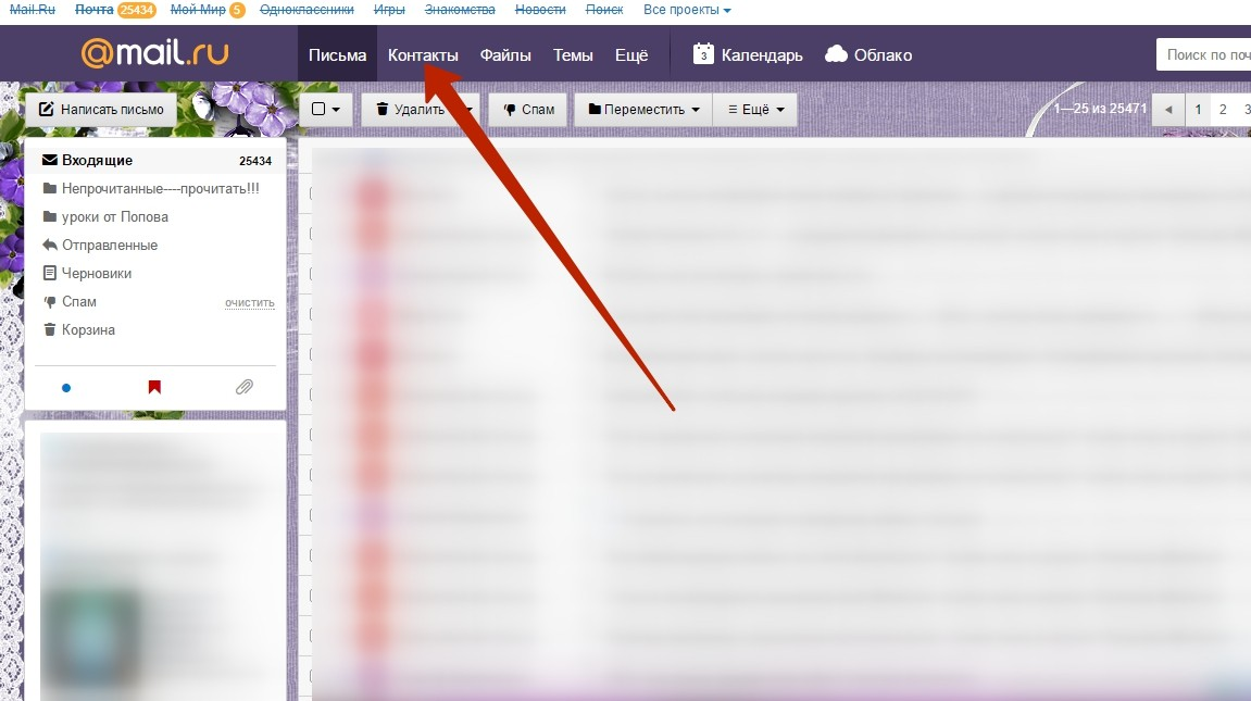 iam-antispam-mail-ru