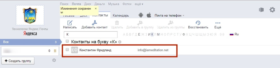 iam-antispam-yandex-4