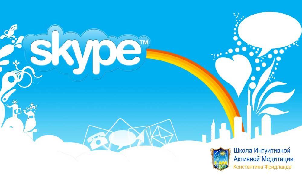 skype-chat-iam