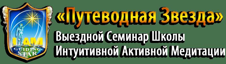 vstrecha-iam-logo-big2
