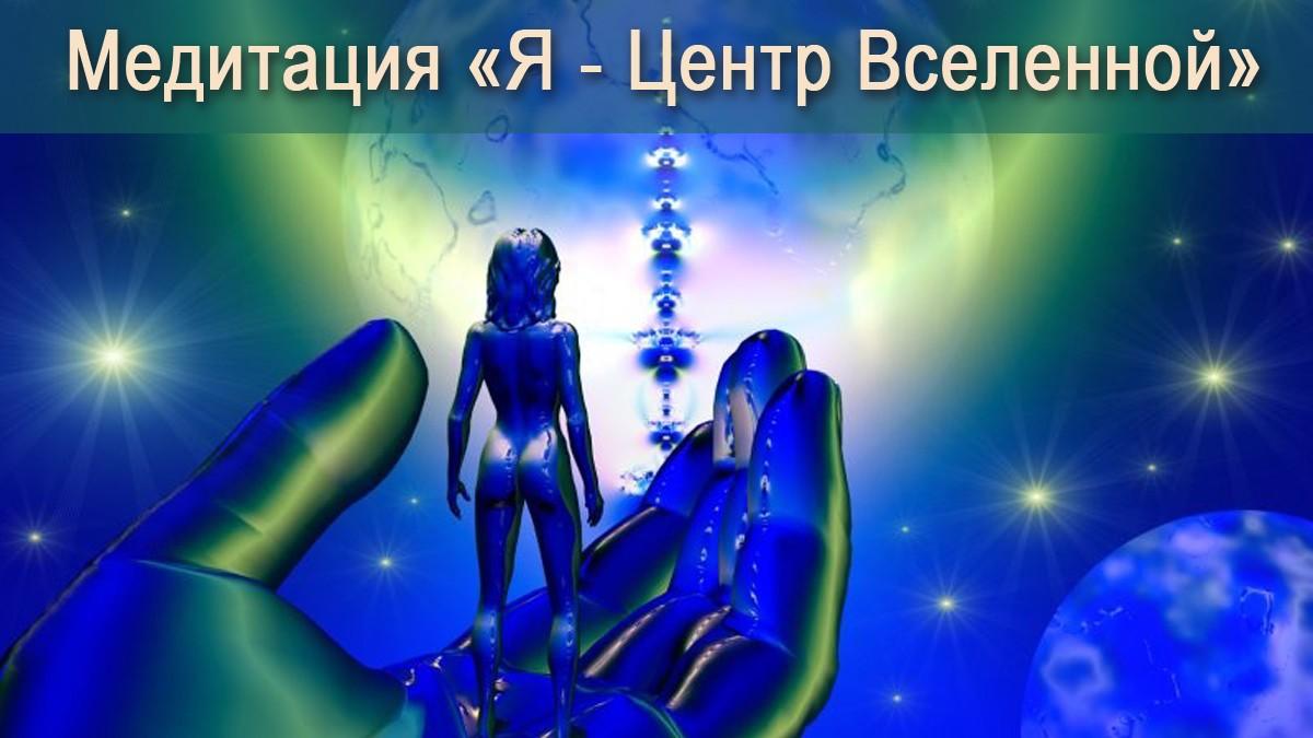 meditation-ya-tsentr-vselennoy-1200